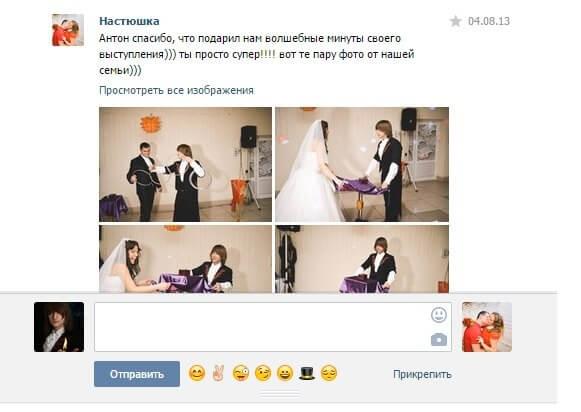 Фокусник на праздник Антон Чалей