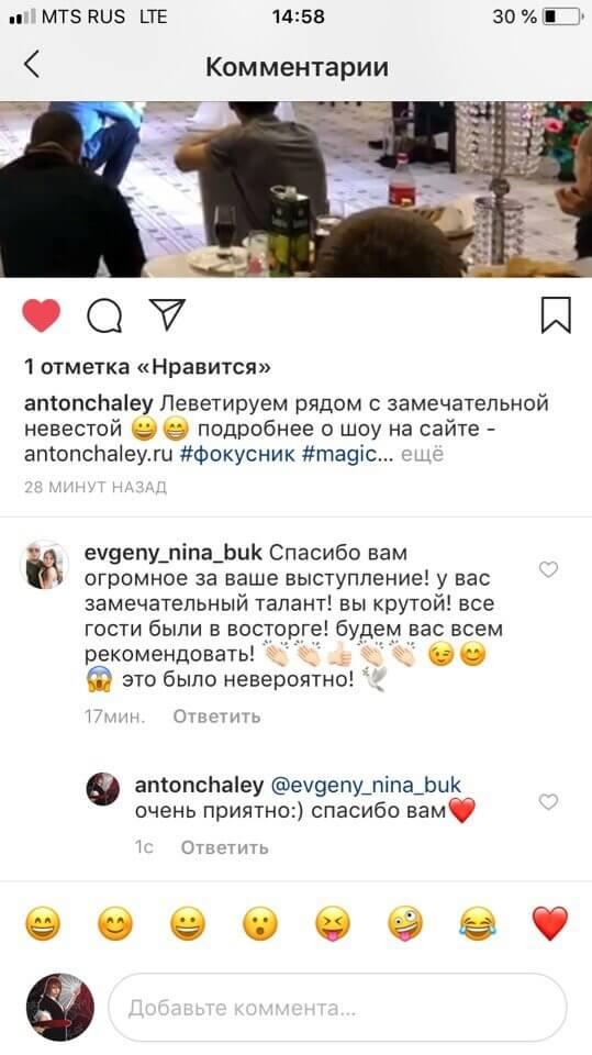 Шоу программа юбилей Антон Чалей