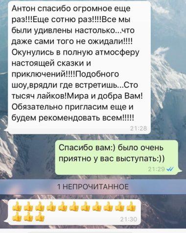 Иллюзионист день рождения Антон Чалей