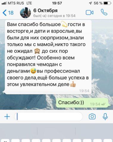 Иллюзионист юбилей Антон Чалей