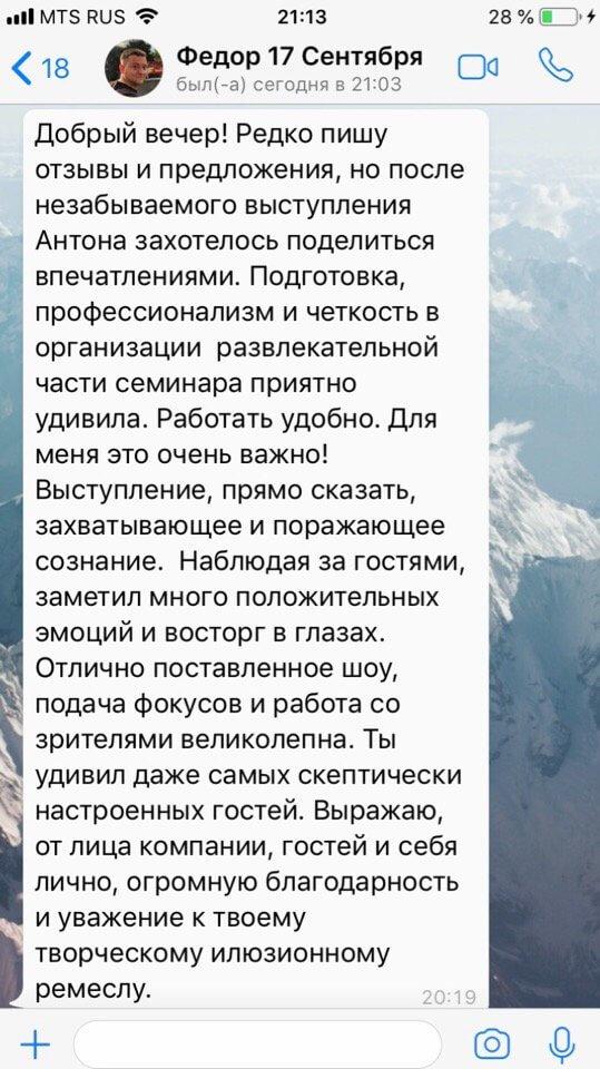 Шоу программа день рождения Антон Чалей