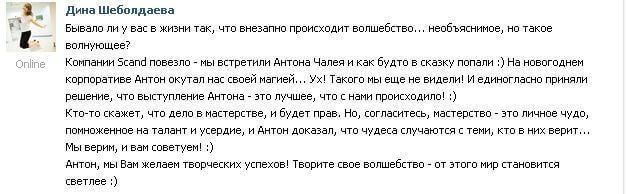 Фокусник юбилей Антон Чалей