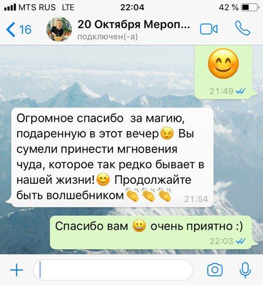 Шоу программа праздник Антон Чалей