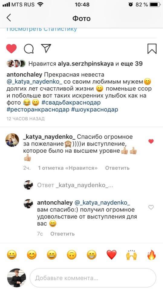 Шоу программа корпоратив Антон Чалей