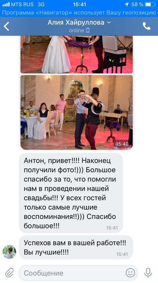 Иллюзионист корпоратив Антон Чалей