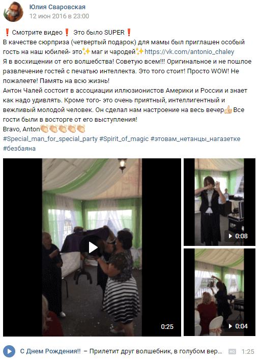 Иллюзионист на свадьбу Антон Чалей