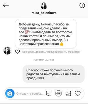 инстаграм отзыв о фокусах